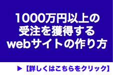 1000万円以上の受注獲得